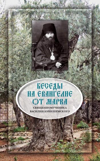 Беседы на Евангелие от Марка священномученика Василия Кинешемского