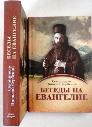 Беседы на Евнгелие. Святитель Николай Сербский. В 2-х томах.
