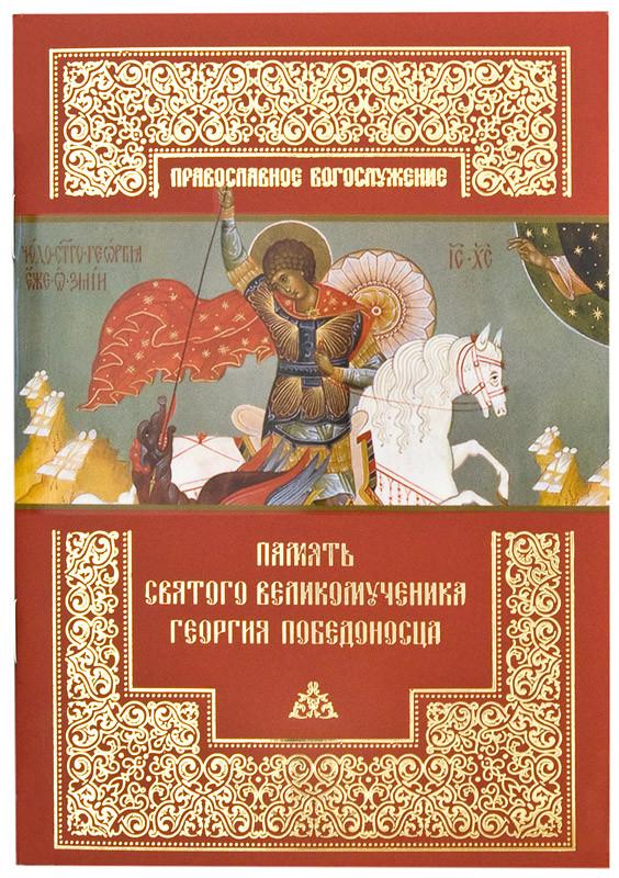 Память святого великомученика Георгия Победоносца