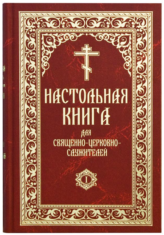 Настольная книга для священно-церковно-служителей. В двух томах