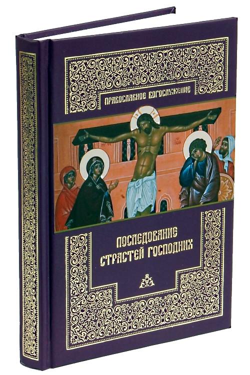 Последование Страстей Господних. Православное богослужение