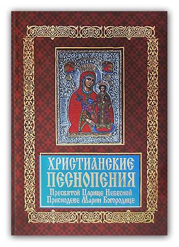 Христианские песнопения Пресвятой Царице Небесной Приснодеве Марии Богородице