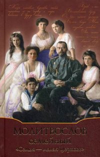 Молитвослов семейный Семья - малая Церковь