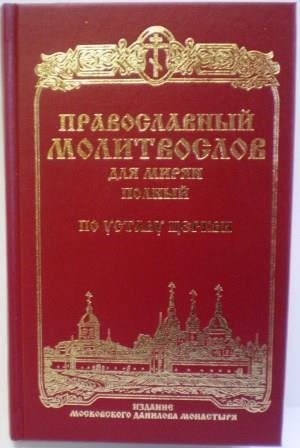 Православный молитвослов для мирян полный по уставу Церкви