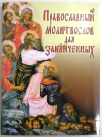 Православный молитвослов для заключенных