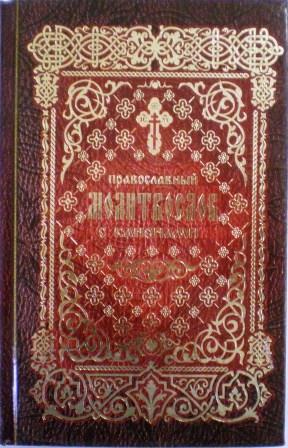 Православный молитвослов с канонами