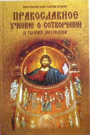 Православное учение о сотворении и теория эволюции. Протоиерей Константин Буфеев