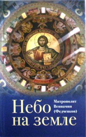 Небо на земле. О Божественной литургии по творениям святого праведного отца Иоанна Кронштадтского. Митрополит Вениамин (Федченков)