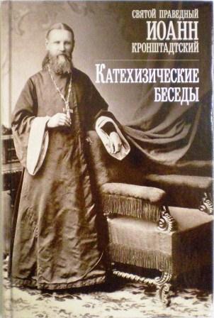 Катехизические беседы. Святой праведный Иоанн Кронштадтский