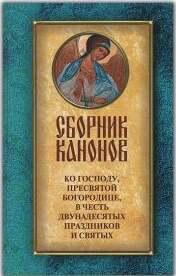 Сборник канонов ко Господу, Пресвятой Богородице, в честь двунадесятых праздников и святых