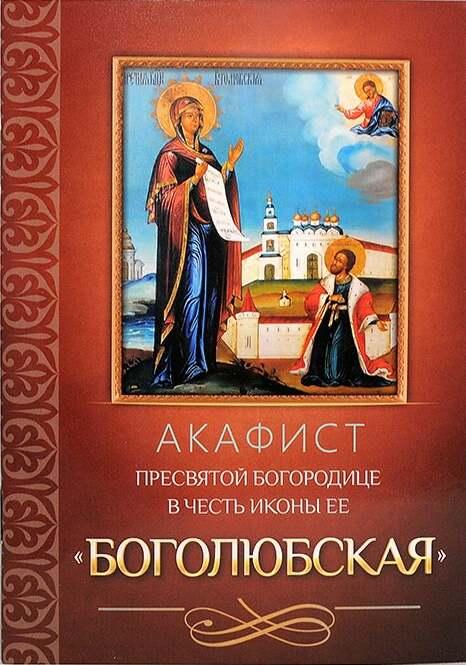 Акафист Пресвятой Богородице в честь иконы Ее Боголюбская
