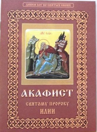 Акафист святому пророку Илии