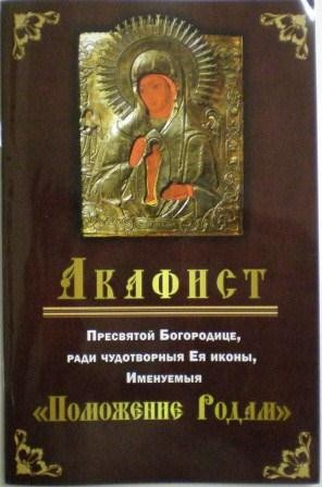 Акафист Пресвятой Богородице, ради чудотворныя Ея иконы, Именуемыя Поможение родам