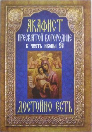 Акафист Пресвятой Богородице в честь иконы Ее Достойно есть