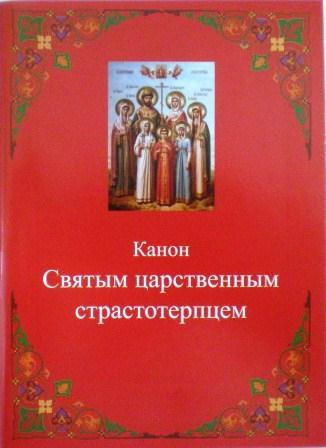 Канон Святым царственным страстотерпцем