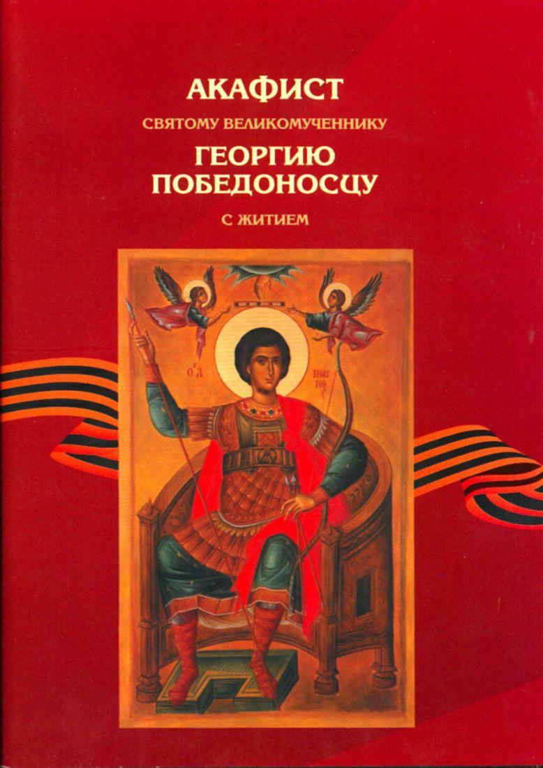 Акафист святому великомученику Георгию Победоносцу с житием