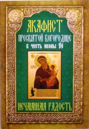 """Акафист Пресвятой Богородице в честь иконы Её """"Нечаянная Радость"""""""