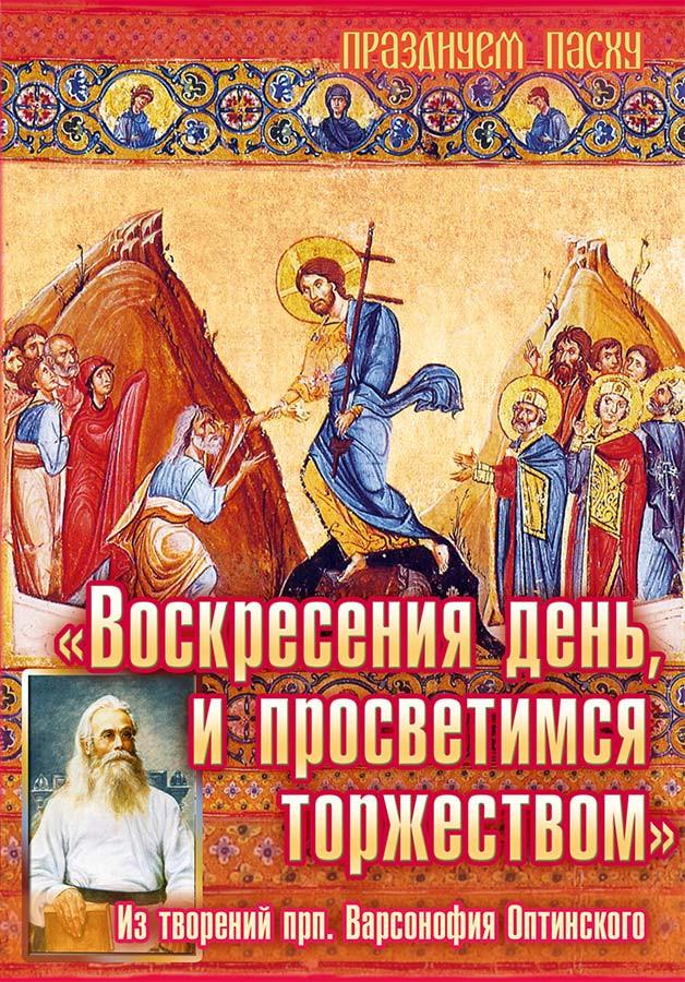 Воскресения день, и просветимся торжеством. Из творений преподобного Варсонофия Оптинского. Святоотеческая литература