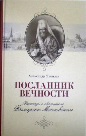 Посланник вечности: Рассказы о святителе Филарете Московском