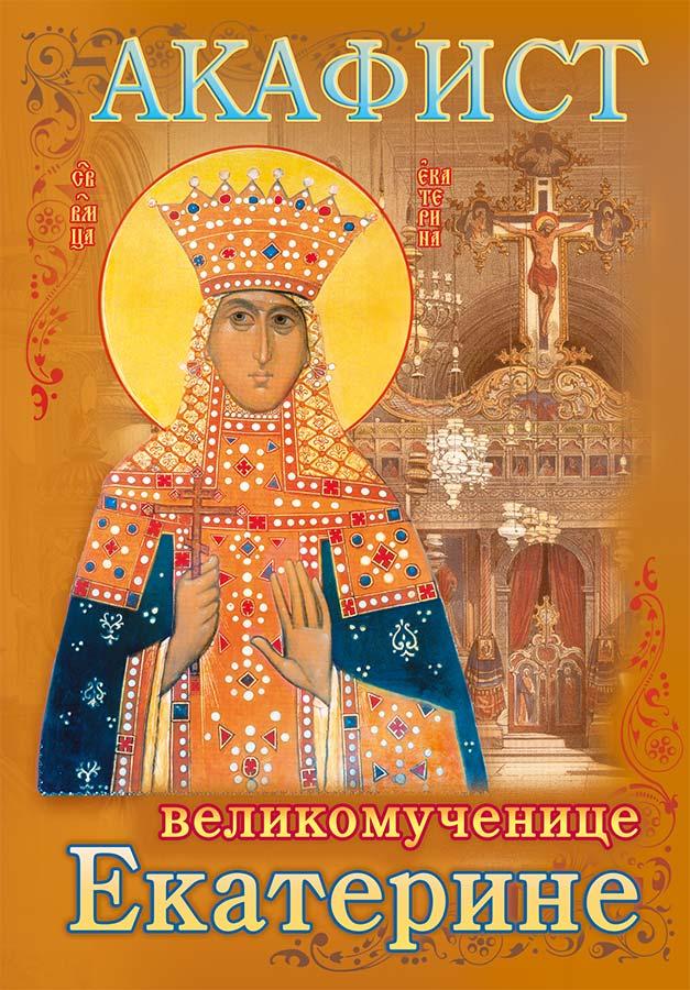 Акафист великомученице Екатерине