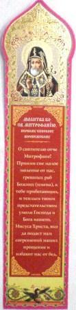 Закладка с молитвой свт. Митрофану Воронежскому