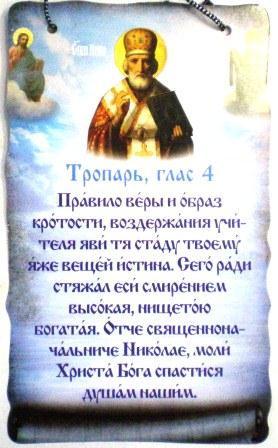 Скрижаль двухсторонняя на подвеске малая. Молитва святителю Николаю, архиепископу Мирликийскому, Чудотворцу