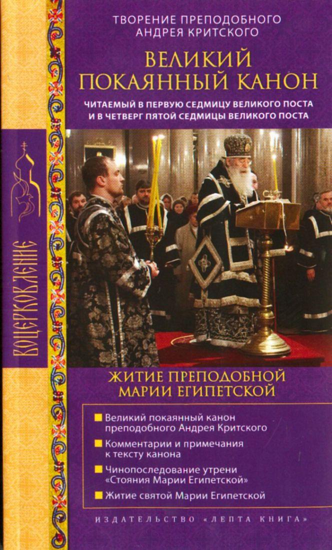 Великий покаянный канон. Творение преподобного Андрея Критского. Житие преподобной Марии Египетской