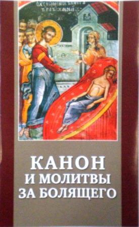 Канон и молитвы за болящего крупным шрифтом