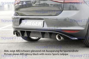 Диффузор заднего бампера VW Golf 7 GTI RIEGER