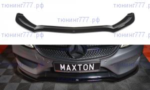 Сплиттер лезвие Mercedes Benz С W205 AMG-Line купе