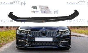 Сплиттер переднего бампера BMW 5 G30 G31 M-Pack V2