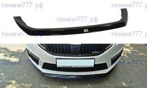 Сплиттер переднего бампера Skoda Oktavia 3 А7 RS