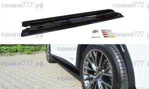 Сплиттеры накладки под пороги Lexus RX 4