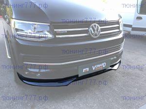 Юбка переднего бампера VW T6 15-20