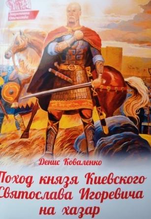 Поход князя Киевского Святослава Игоревича на хазар. Православная детская литература.