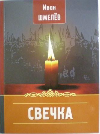 Свечка. Рассказы. Иван Шмелёв. Православная книга для души
