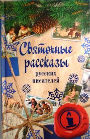 Святочные рассказы русских писателей. Православная книга для души