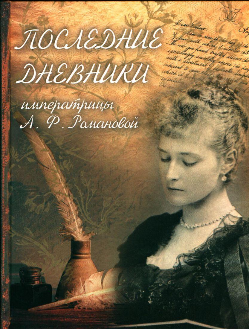 Последние дневники императрицы А.Ф. Романовой. Православная книга для души.