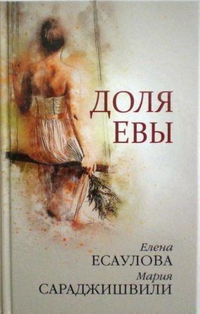 Доля Евы. Православная книга для души