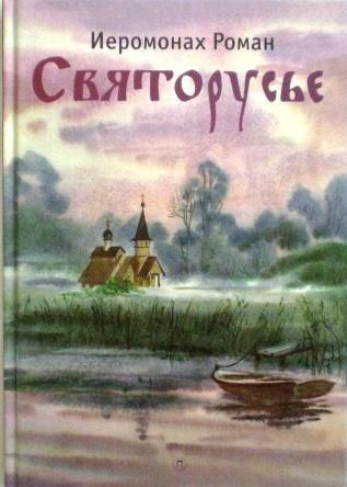 Святорусье: Стихотворения. Православная книга для души