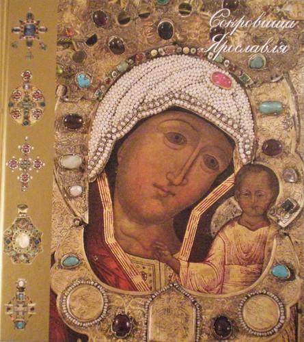 Сокровища Ярославля. Альбом. Православное искусство