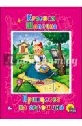 Перро, Андерсен: Красная Шапочка. Принцесса на горошине