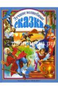 Лучшие волшебные сказки (арт. 978-5-94582-138-5)
