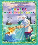 Александр Пушкин: Сказка о рыбаке и рыбке. Формат:98х115х9 (арт. 978-5-378-25429-3)