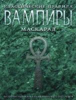 Вампиры Маскарад: Классические правила