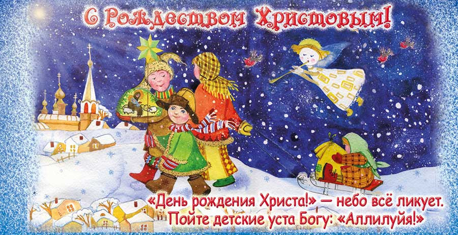 Шоколад молочный 50 гр. С Рождеством Христовым! (День рождения Христа!..)