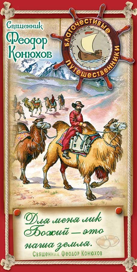 Шоколад молочный 50 гр. Для меня лик Божий… Благочестивые путешественники (Священник Феодор Конюхов)