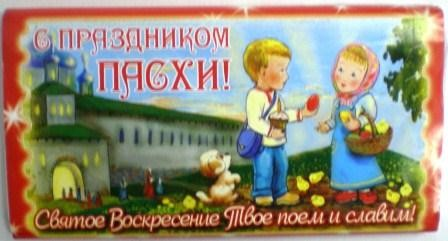 Шоколад молочный  50 гр. С Праздником Пасхи! (Святое Воскресение Твое...) № 8