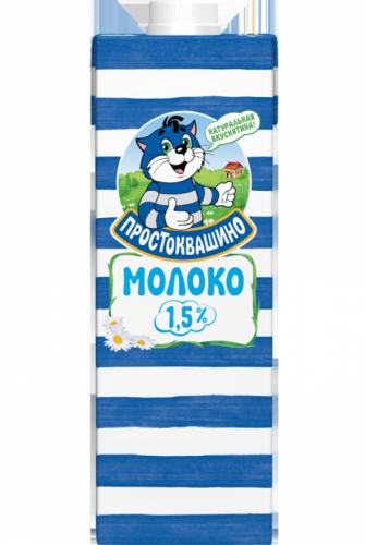 Молоко Простоквашино ультрапастеризованное 1,5% 950 г