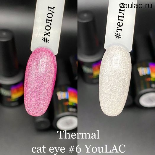 Thermal cat eye #6 YouLAC , 10 мл